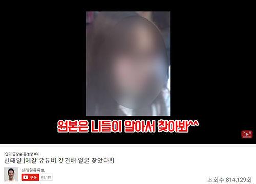 유명 남성 유튜버들, 여성 게이머 '살해 협박·신상 털기' 논란