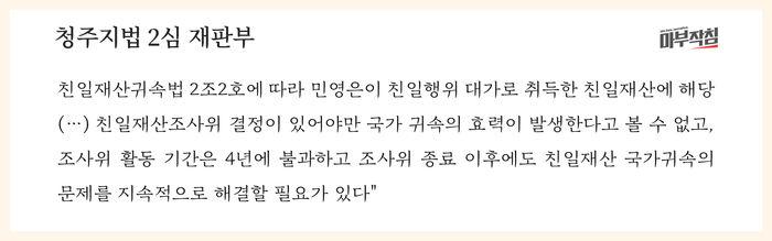 [마부작침] 친일재산_청주지법 2심 재판부