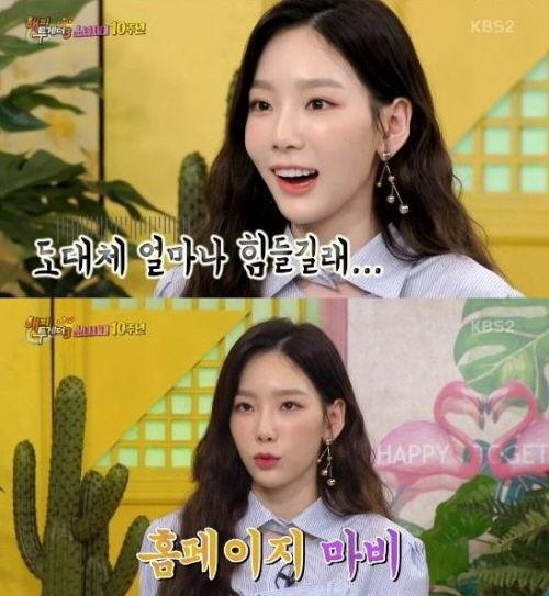 """[스브스타] '소녀시대' 태연, 본인 콘서트 예매를?…""""휴대전화 고장 난 줄"""""""