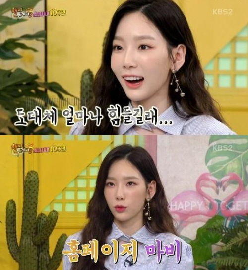[SBS Star] Girls' Generation Taeyeon, 'I thought my phone was broken