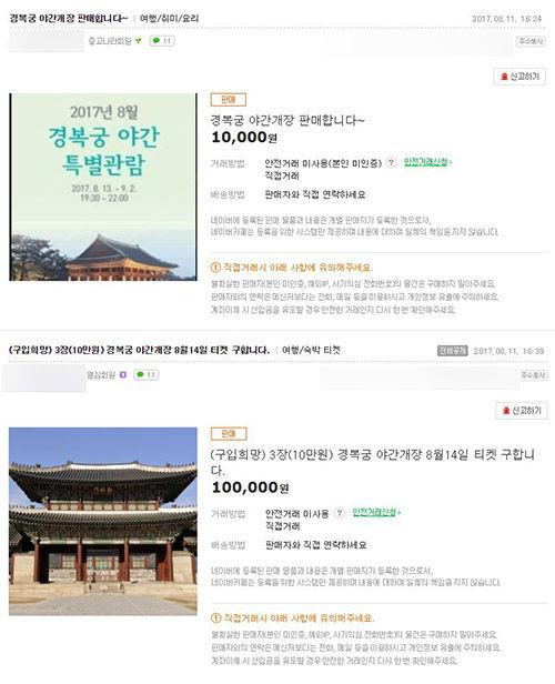경복궁 야간 개장 티켓…가격 훌쩍 뛴 '암표' 등장