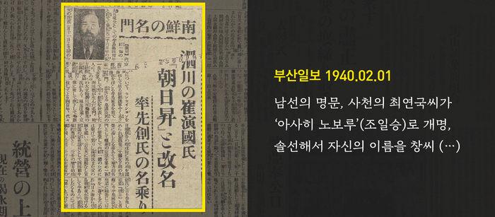 [마부작침] 친일파 재산보고서_최연국 부산일보 보도 내용