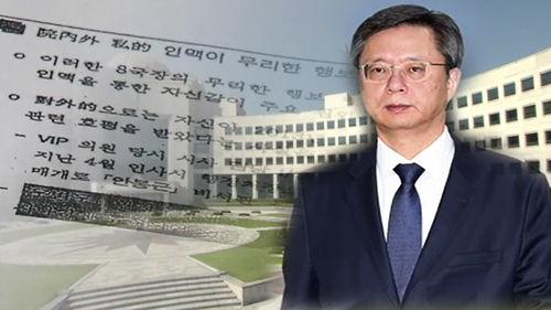 """메인이미지:[단독] """"추 국장, 우병우와 지나친 유착"""" 국정원 보고서 입수"""