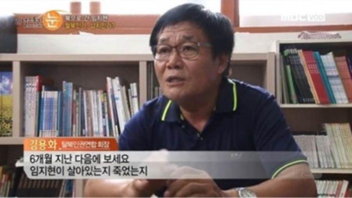 [뉴스pick] 얼굴 비친 '임지현'에 재조명되는 탈북인권연합회장 발언 (사진 = MBC '리얼스토리 눈' 화면 캡처)