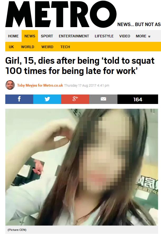 [뉴스pick] 회사 지각 벌로 스쿼트 100번 하고 숨진 소녀(사진 = 메트로 보도화면 캡처)
