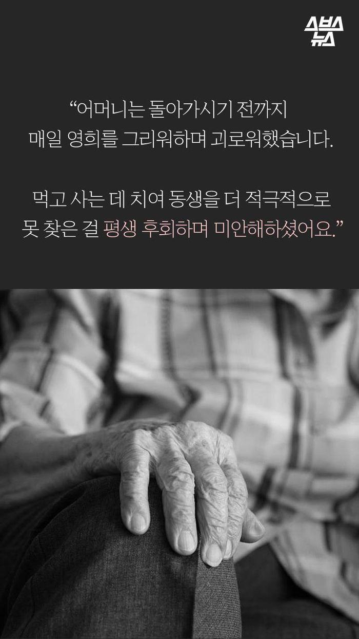 """""""어머니는 돌아가시기 전까지 매일 영희를 그리워하며 괴로워했습니다. 먹고 사는 데 치여 동생을 더 적극적으로 못 찾은 걸 평생 후회하며 미안해하셨어요."""""""