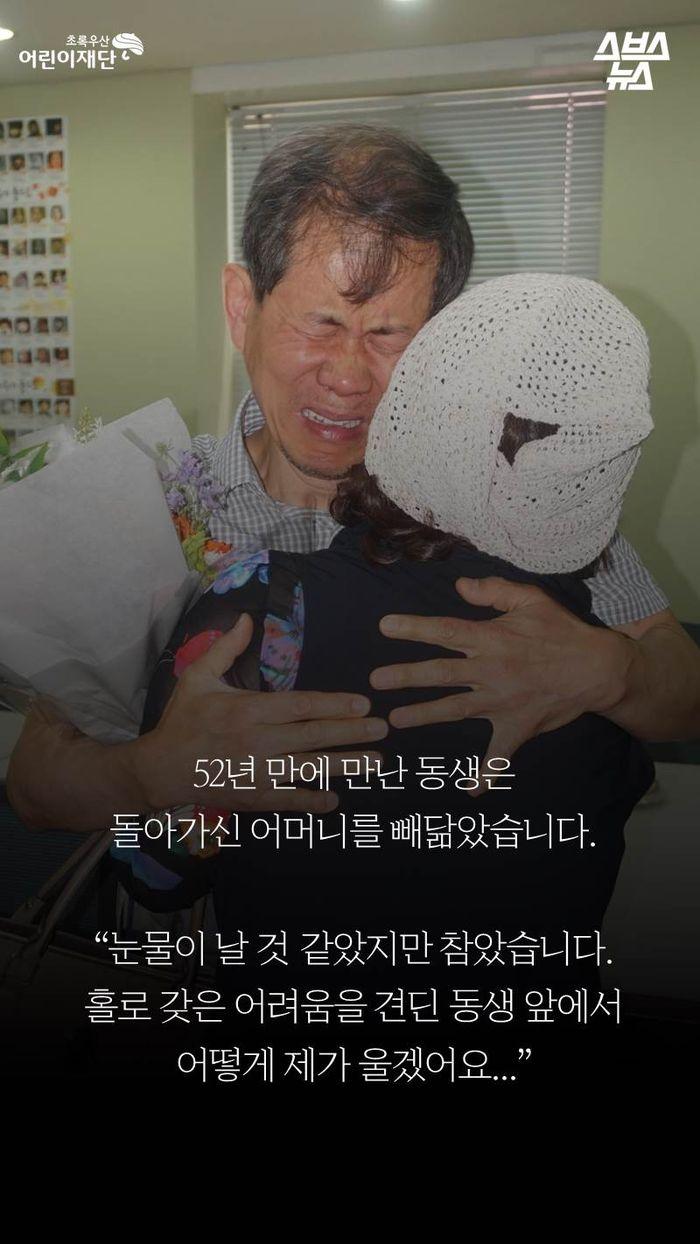 """52년 만에 만난 동생은 돌아가신 어머니를 빼닮았습니다.  """"눈물이 날 것 같았지만 참았습니다. 홀로 갖은 어려움을 견딘 동생 앞에서 어떻게 제가 울겠어요..."""""""