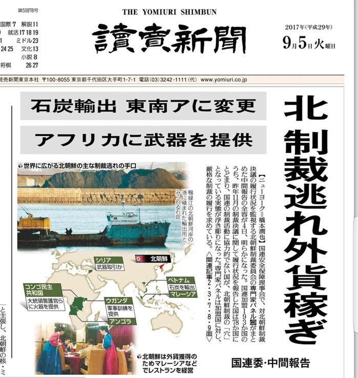 [취재파일] 일본이 찾고 있는 북한의 미사일 제작기계는?