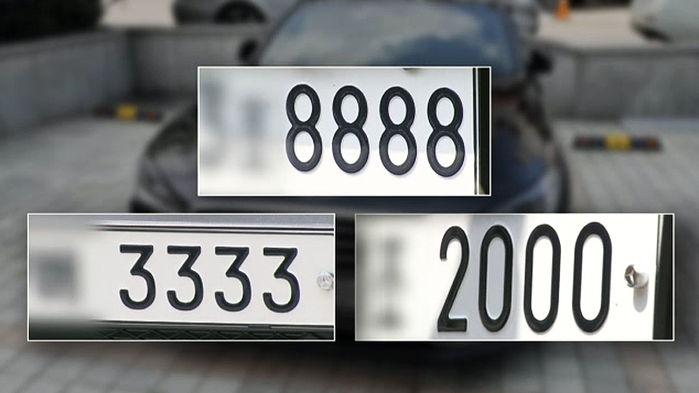 자동차 황금번호