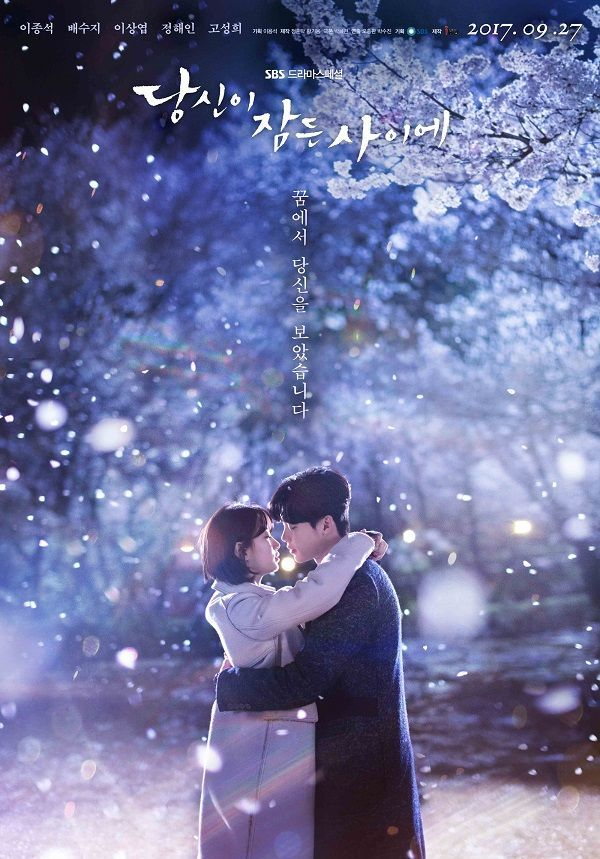 [SBS Star]Lee Jong-suk and Suzy's Romantic Poster is Unveiled!