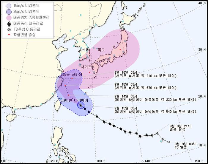 태풍 탈림 예상 진로 : 한국 기상청