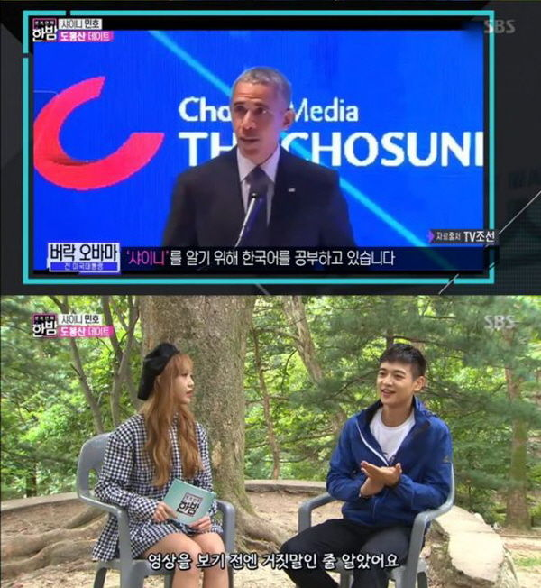 SHINee Minho Shares Members' Reaction to be Mentioned in Obama's Speech