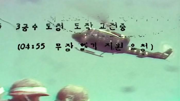 5·18 헬기사격