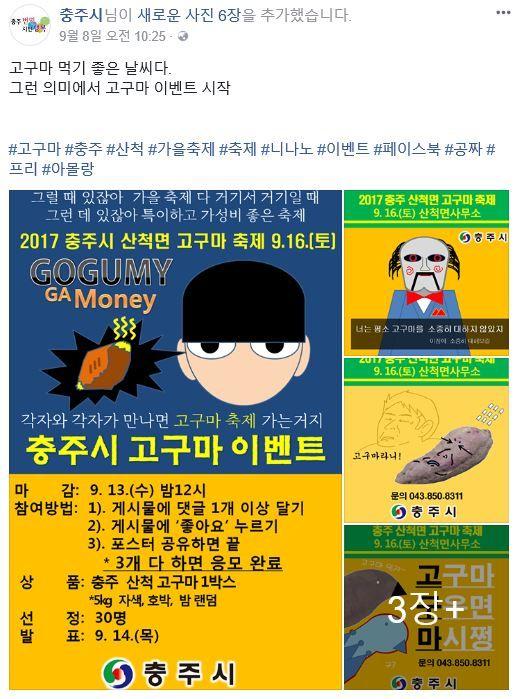 충주시 축제 포스터