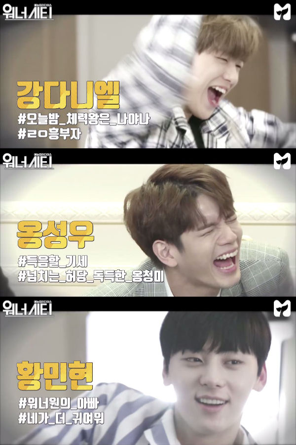 Wanna One's Variety Show SBS Mobidic 'Wanna City' is Coming Up!