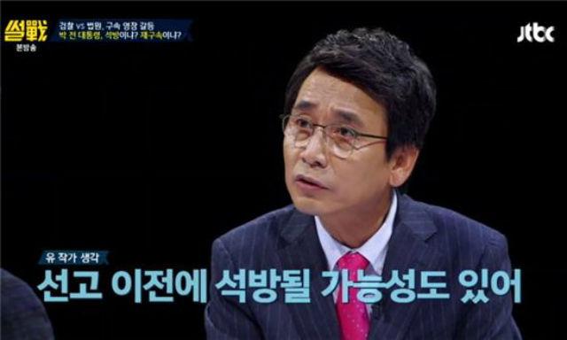 [뉴스pick] '박근혜 전 대통령 10월 17일 석방될 수 있다