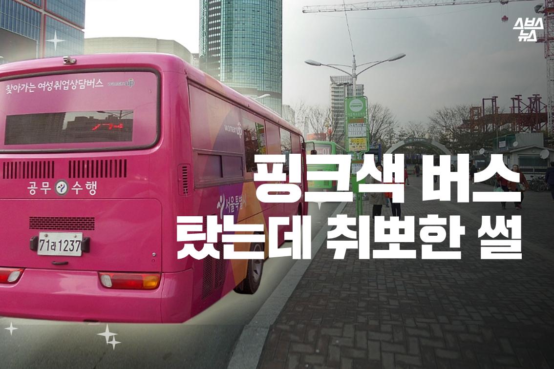 핑크색 버스  탔는데  취뽀한 썰