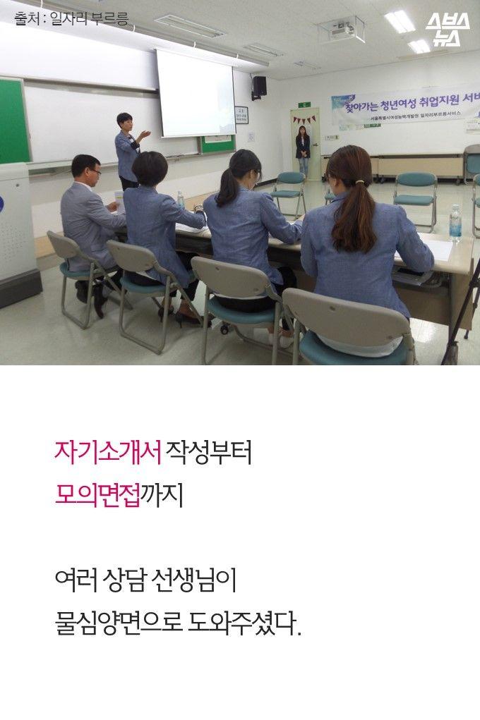 자기소개서 작성부터  모의면접까지   여러 상담 선생님이  물심양면으로 도와주셨다.
