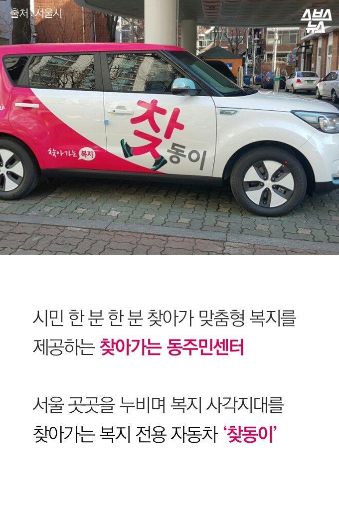 시민 한 분 한 분 찾아가 맞춤형 복지를  제공하는 찾아가는 동주민센터  서울 곳곳을 누비며 복지 사각지대를  찾아가는 복지 전용 자동차 '찾동이'