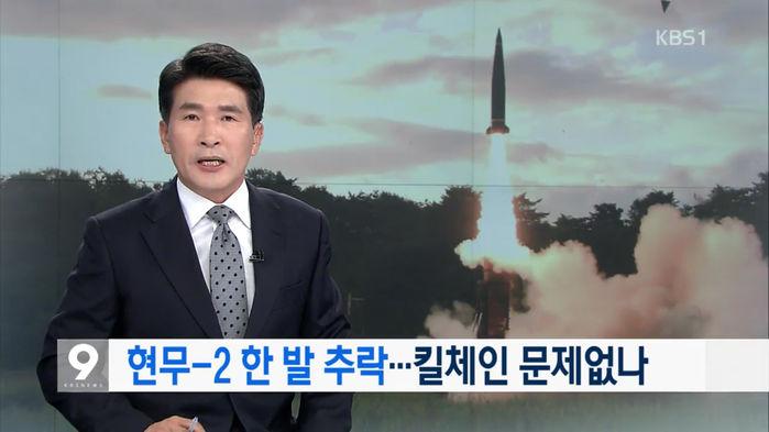 [취재파일] 현무 1발 실패…또 시작되는 국산무기 돌팔매질/