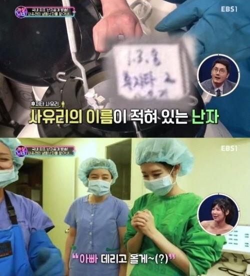 """[스브스타] 사유리, 냉동 난자 '최초 공개'…""""아빠 빨리 데리고 올게"""""""