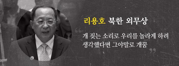 리용호 발언