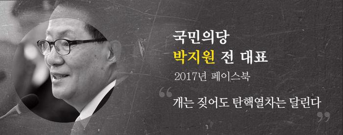 박지원 발언