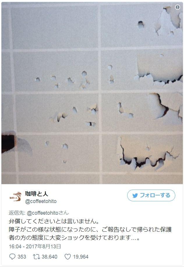 아이들이 창호를 파손한 식당 주인이 올린 트위터