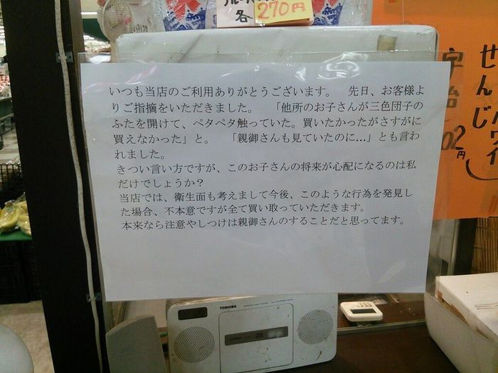 지난 7월 일본 붕어빵집에 붙은 항의문