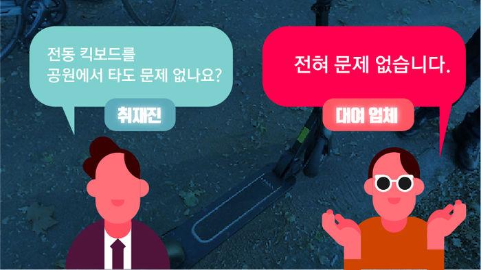 """""""아무 문제 없어요""""…불법 권하는 대여 업체들"""