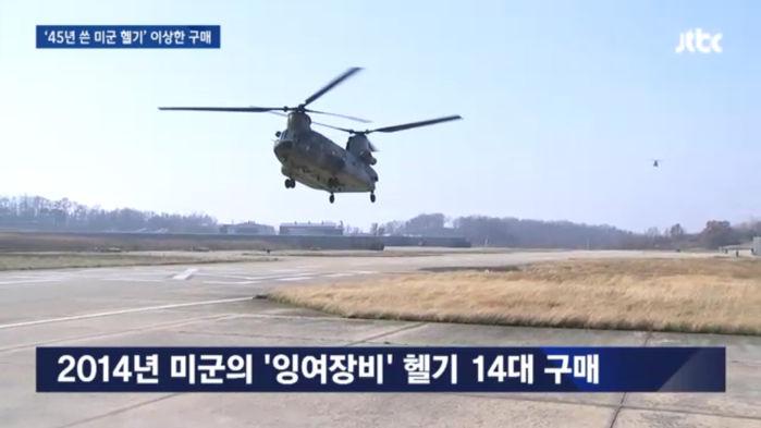 [취재파일] K-9에서 치누크로…맹목적인 軍 죽이기