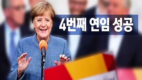 메인이미지:메르켈 총리 4선 성공했지만…극우정당 의회 진입
