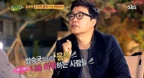 '김성주 논란' 가족들까지 언급돼…당시 김성주가 밝힌 심경