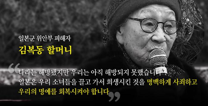 김복동 할머니