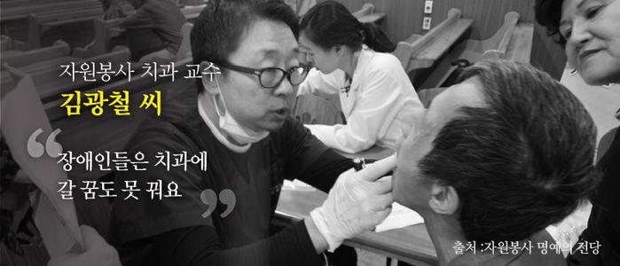 """*그래픽 [자원봉사 치과 교수 김광철 씨] """"장애인들은 치과에 갈 꿈도 못 꿔요"""""""