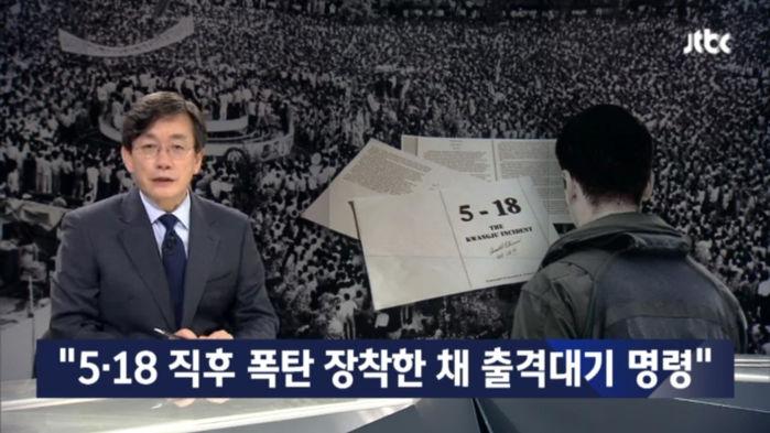 """[취재파일] 5·18 전투기 조종사 """"광주 공습설, 소문·정황일 뿐 지시는 없었다"""""""