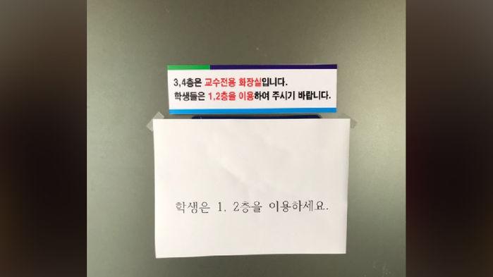 부산대 화장실 논란(사진=부산대학교 커뮤니티)