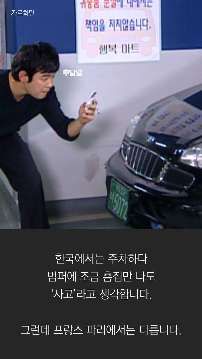 한국에서는 주차하다 범퍼에 조금 흠집만 나도 '사고'라고 생각합니다. 그런데 프랑스 파리에서는 다릅니다.