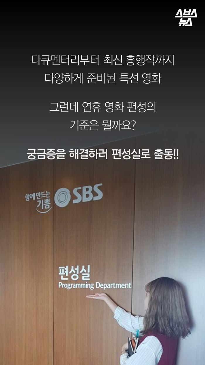 다큐멘터리부터 최신 흥행작까지 다양하게 준비된 특선 영화   그런데 연휴 영화 편성의 기준은 뭘까요?    궁금증을 해결하러 편성실로 출동!!