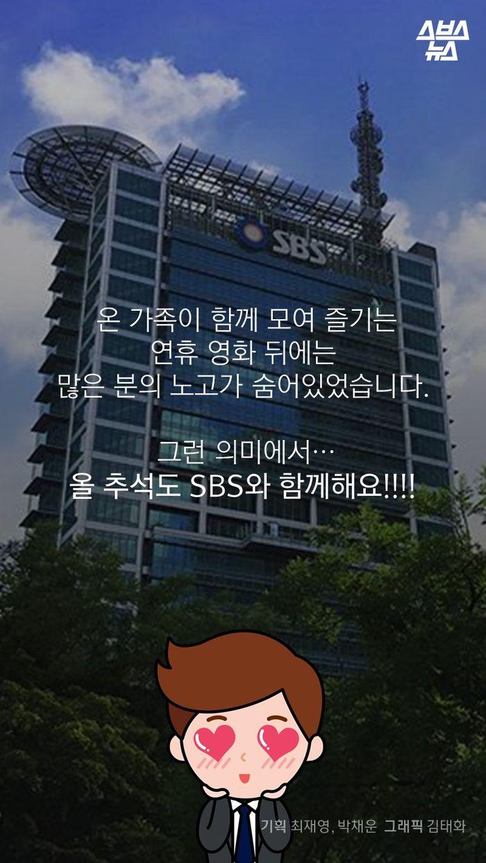 온 가족이 함께 모여 즐기는 연휴 영화 뒤에는 많은 분의 노고가 숨어있었습니다.    그런 의미에서… 올 추석도 SBS와 함께해요!!!!
