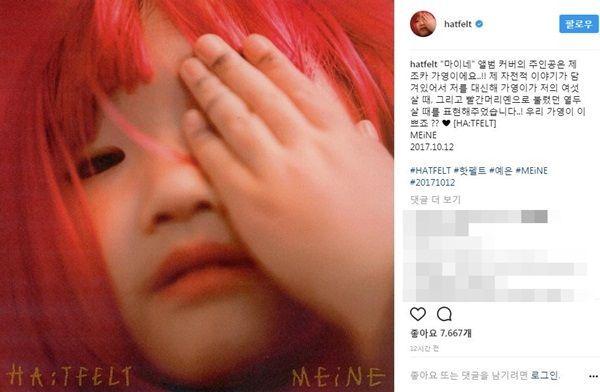 [SBS Star] Former Wonder Girls' HA:TFELT to Come Back with 'MEiNE' Next Month
