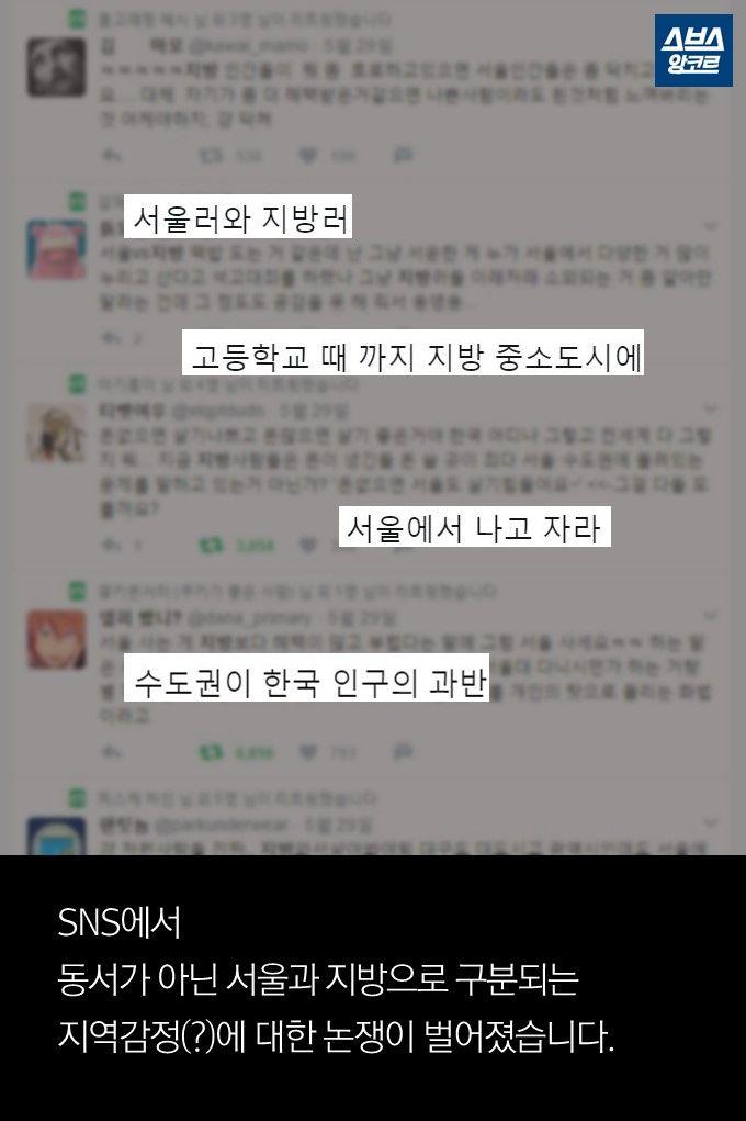SNS에서 동서가 아닌 서울과 지방으로 구분되는 지역감정(?)에 대한 논쟁이 벌어졌습니다.