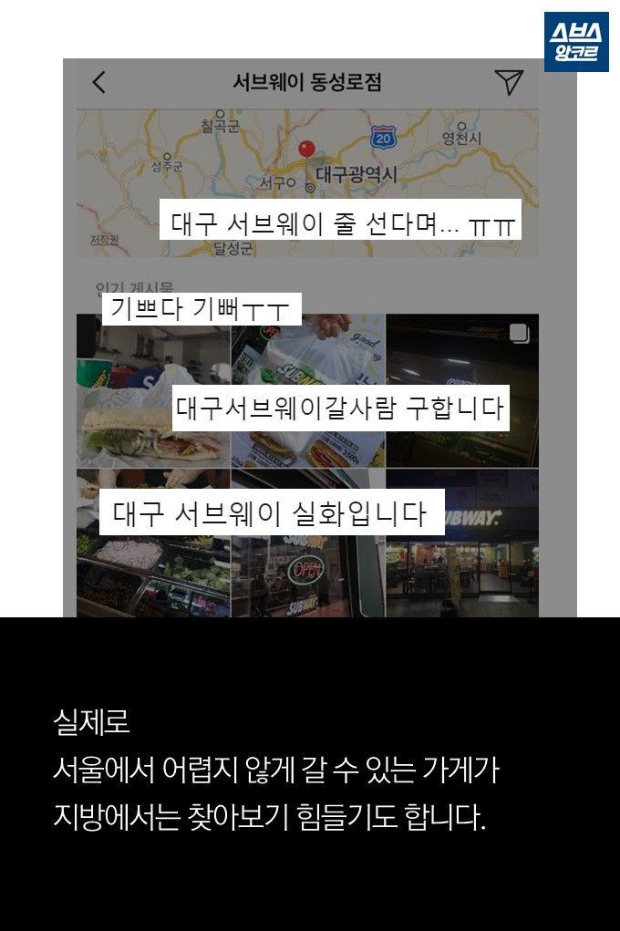 실제로 서울에서 어렵지 않게 갈 수 있는 가게가 지방에서는 찾아보기 힘들기도 합니다.