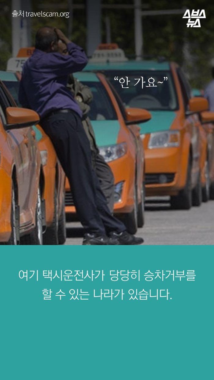 여기 택시운전사가 당당히 승차거부를 할 수 있는 나라가 있습니다.