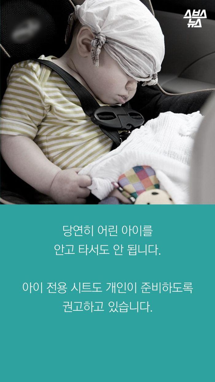 당연히 어린 아이를  안고 타서도 안 됩니다.  아이 전용 시트도 개인이 준비하도록 권고하고 있습니다.