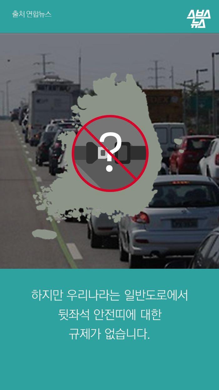 하지만 우리나라는 일반도로에서 뒷좌석 안전띠에 대한  규제가 없습니다.