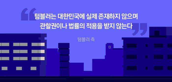 """*그래픽 [텀블러 측] """"텀블러는 대한민국에 실제 존재하지 않으며 관할권이나 법률의 적용을 받지 않는다"""""""