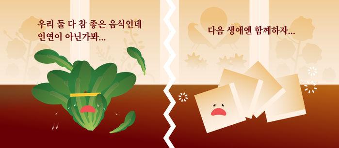 [라이프/4일] 추석 음식 최고의 궁합, 최악의 궁합을 찾아라