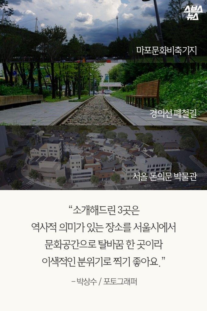 """""""소개해드린 3곳은 역사적 의미가 있는 장소를 서울시에서 문화공간으로 탈바꿈 한 곳이라 이색적인 분위기로 찍기 좋아요."""""""