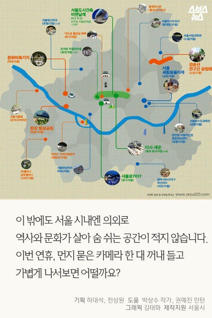 이 밖에도 서울 시내엔 의외로 역사와 문화가 살아 숨 쉬는 공간이 적지 않습니다. 이번 연휴, 먼지 묻은 카메라 한 대 꺼내 들고 가볍게 나서보면 어떨까요?